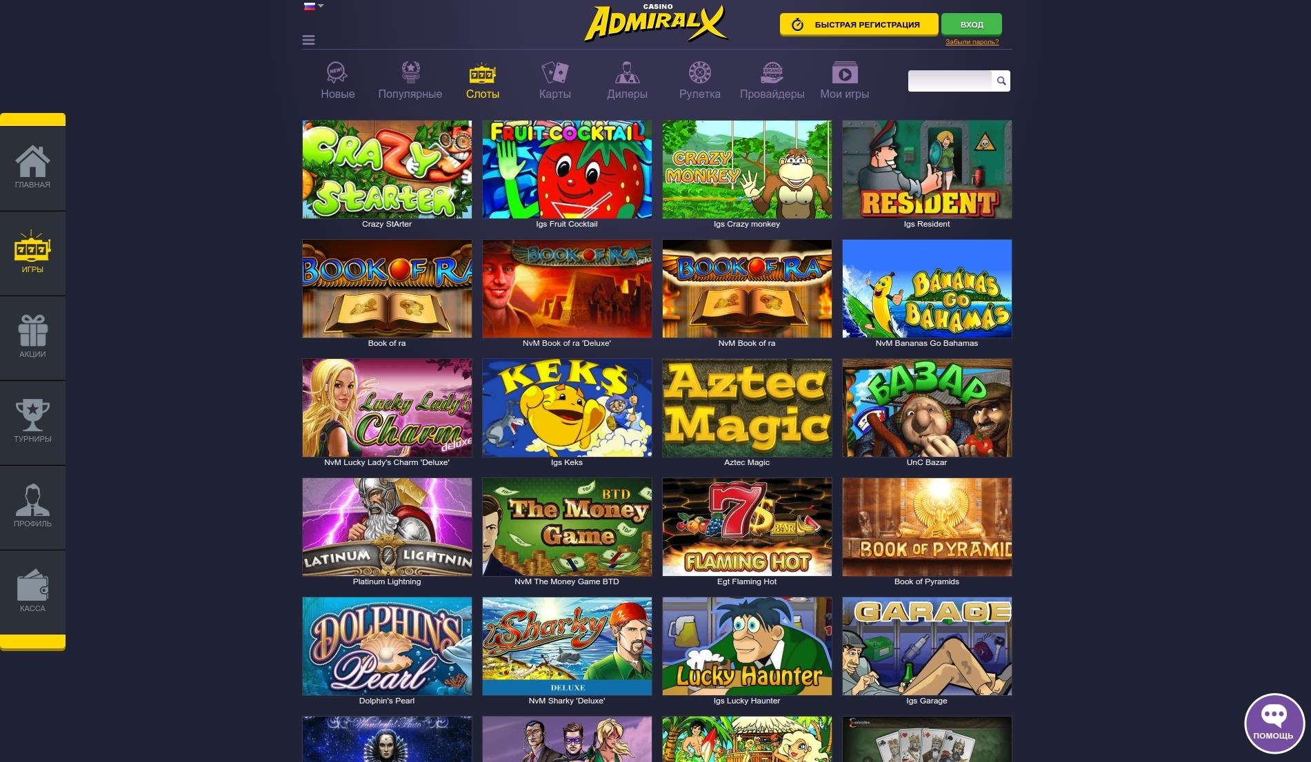 Казино Адмирал Х официальный сайт онлайн казино