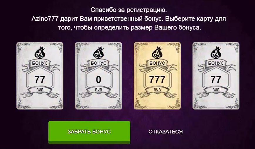 Азино777 бонус 777 рублей за регистрацию без депозита. При помощи системы кэшбэк юзеры получают деньги назад и выигрывают еще больше. Казино \u2013 это, прежде всего, джекпоты. В Azino777 гемблеры выигрывают самый . . .