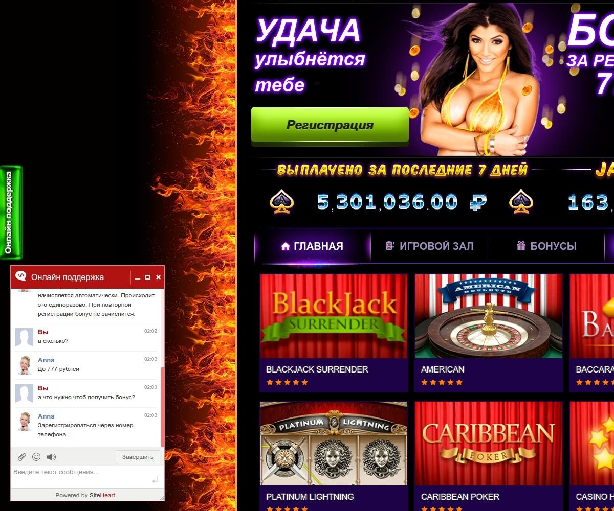 Азино777 бонус 777 рублей за регистрацию без депозита.