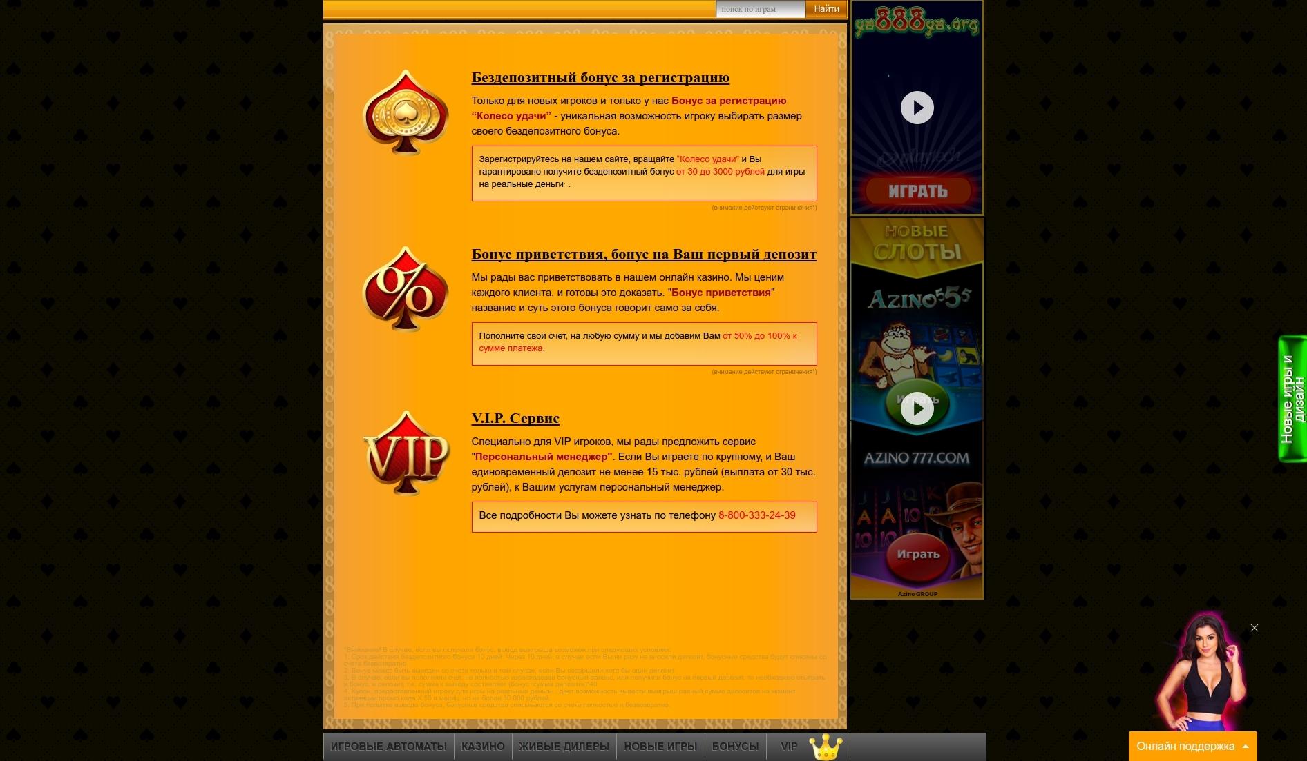 Играть онлайн казино клуб казани 888