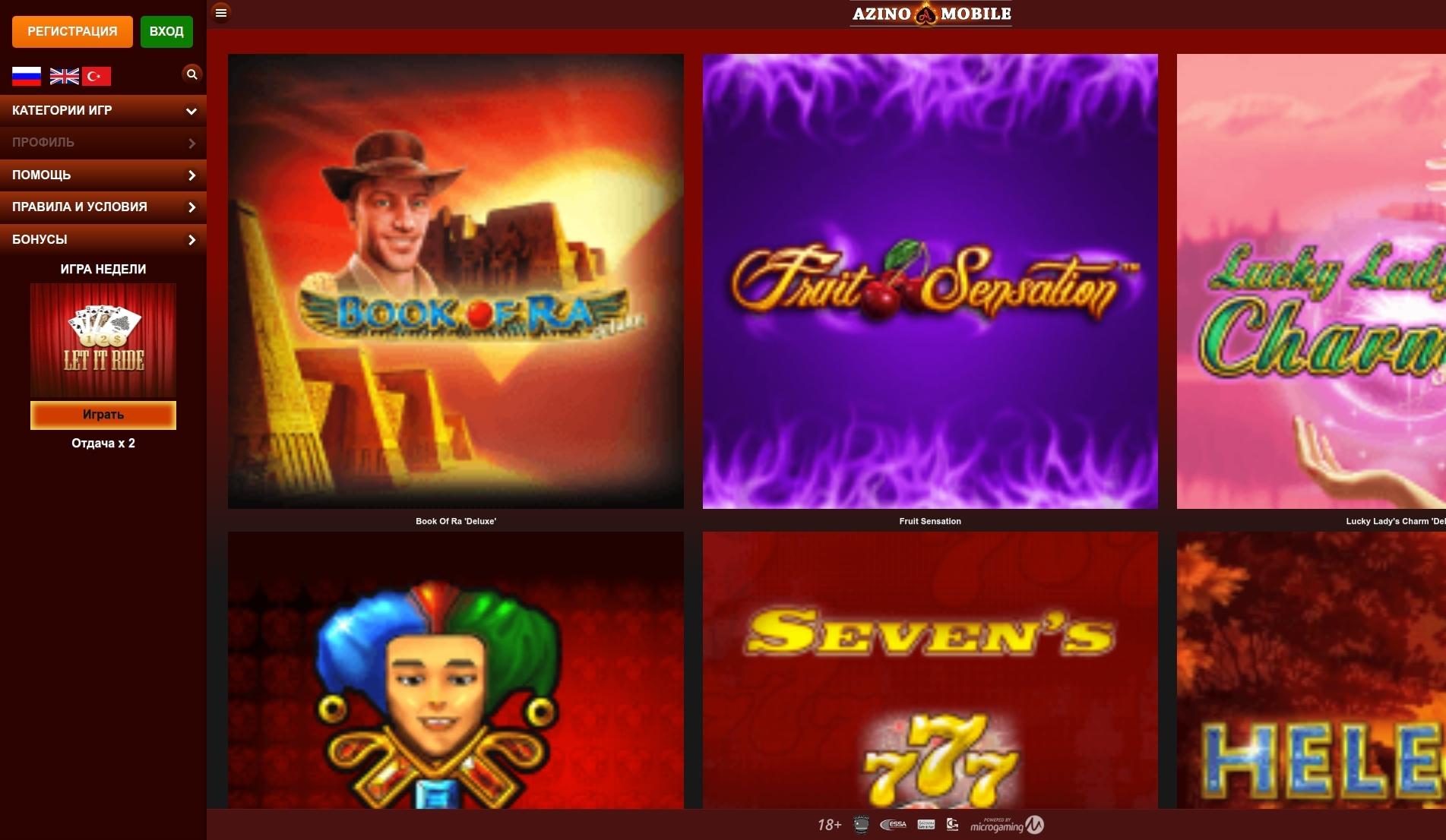 Бонус мобильной версии казино