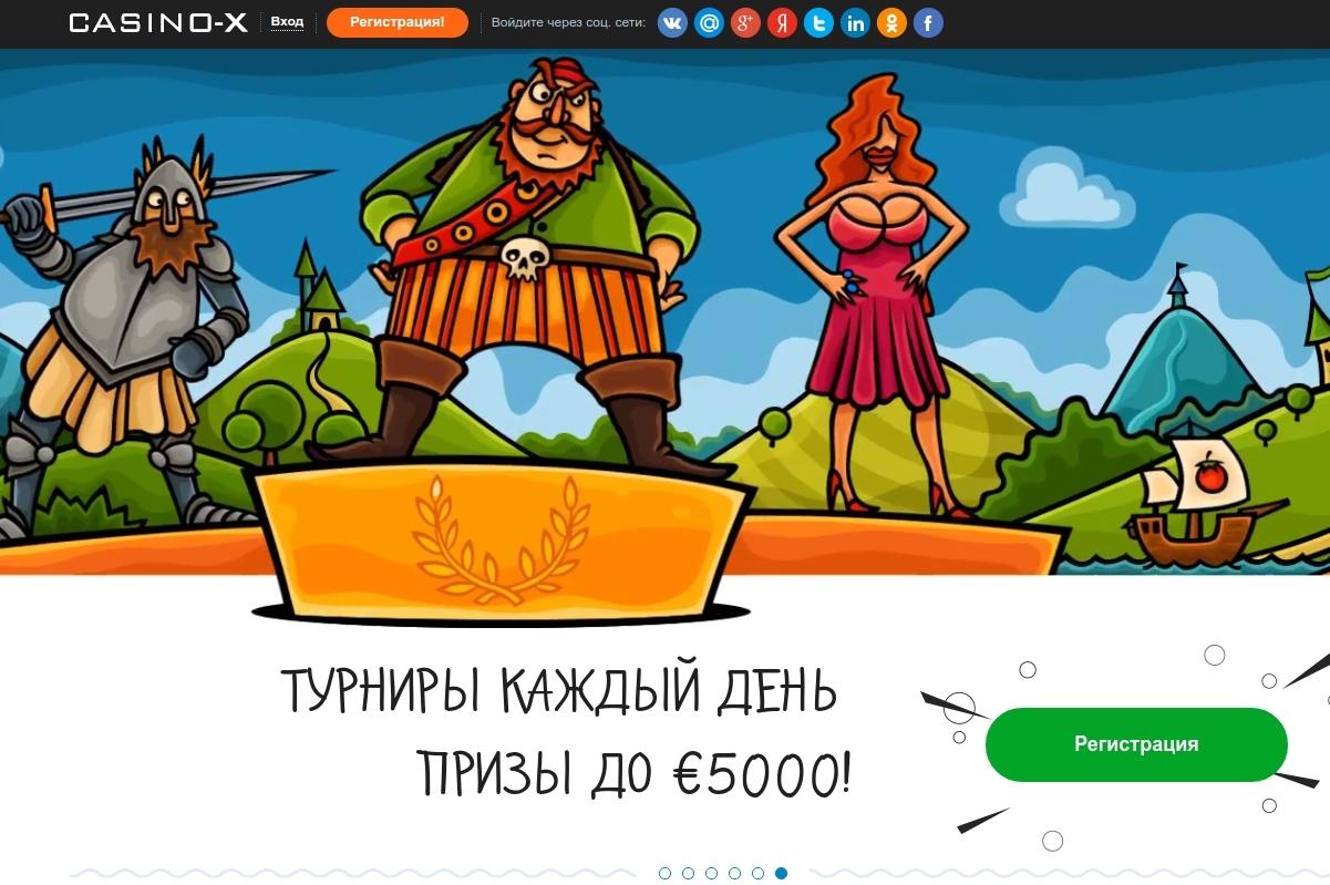 казино x com