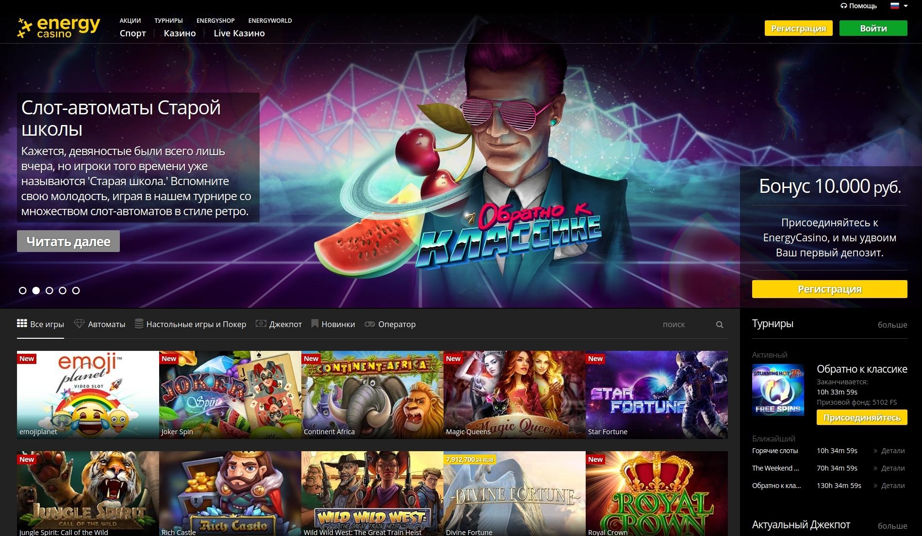 европа официальный сайт регистрация казино