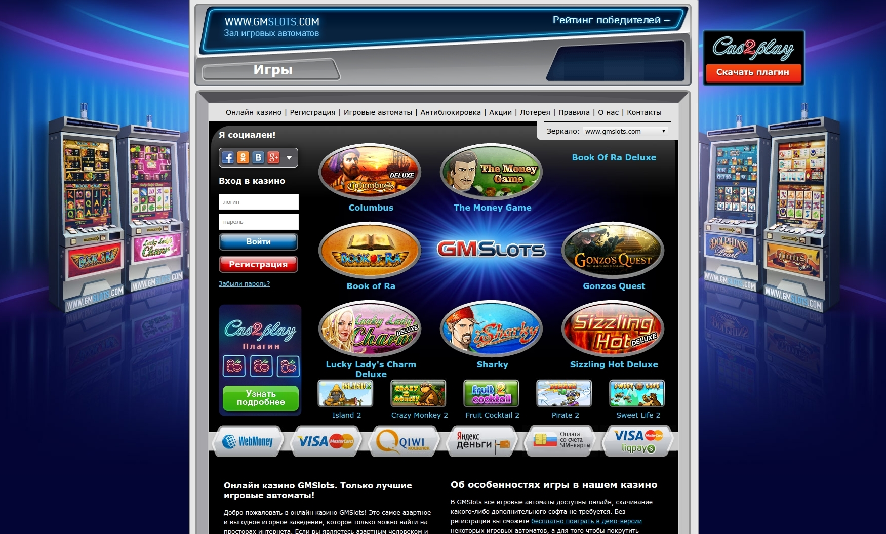 игровые автоматы slot v официальное зеркало