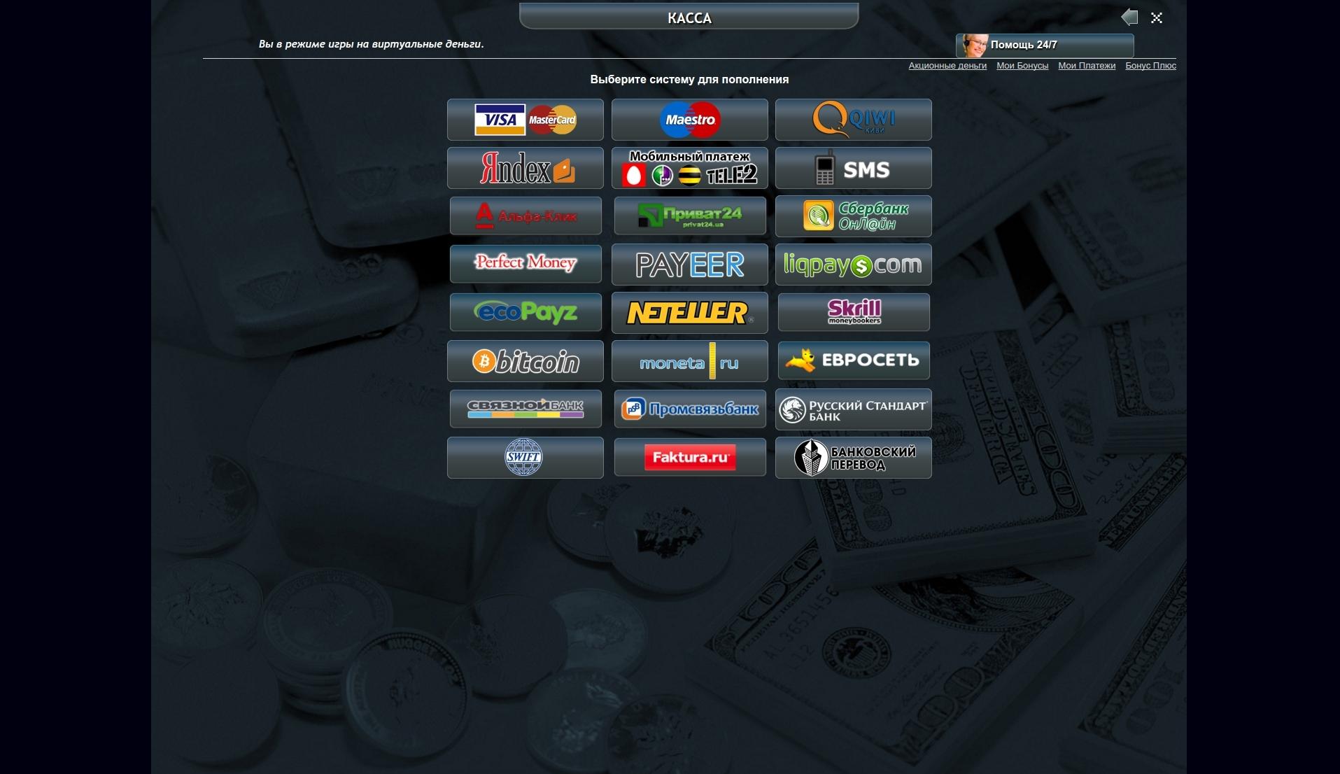 Igrovieavtomativulkan net казино вулкан