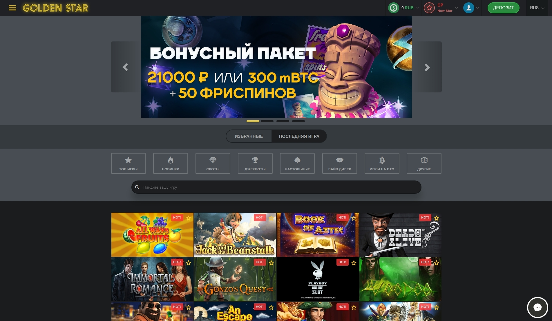 golden star casino промокод