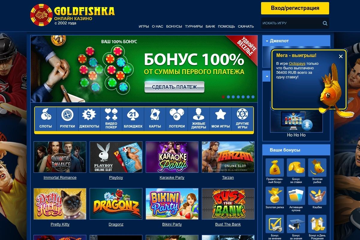 онлайн голдфишка 16 казино