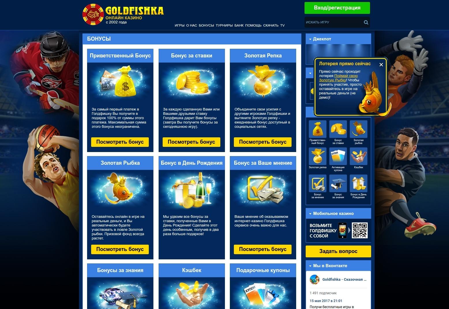 Голдфишка 7 казино онлайн официальное зеркало как играть в казино без вложений