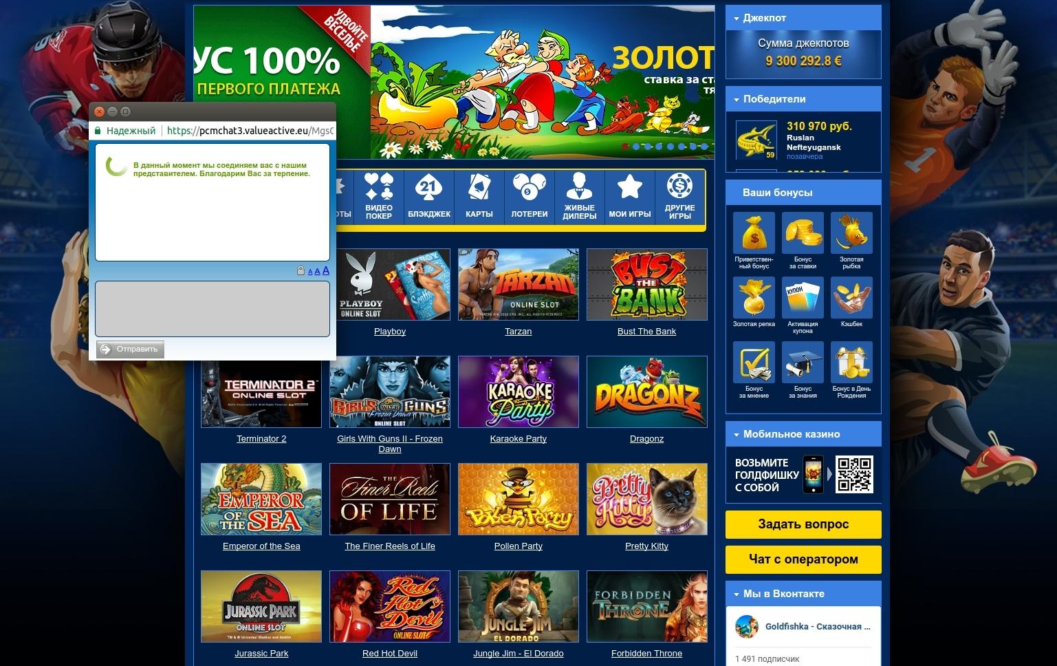 Голдфишка казино онлайн играть