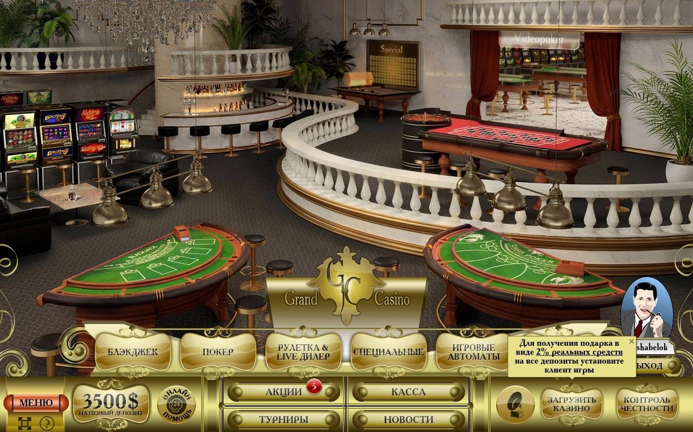 Гранд казино ру