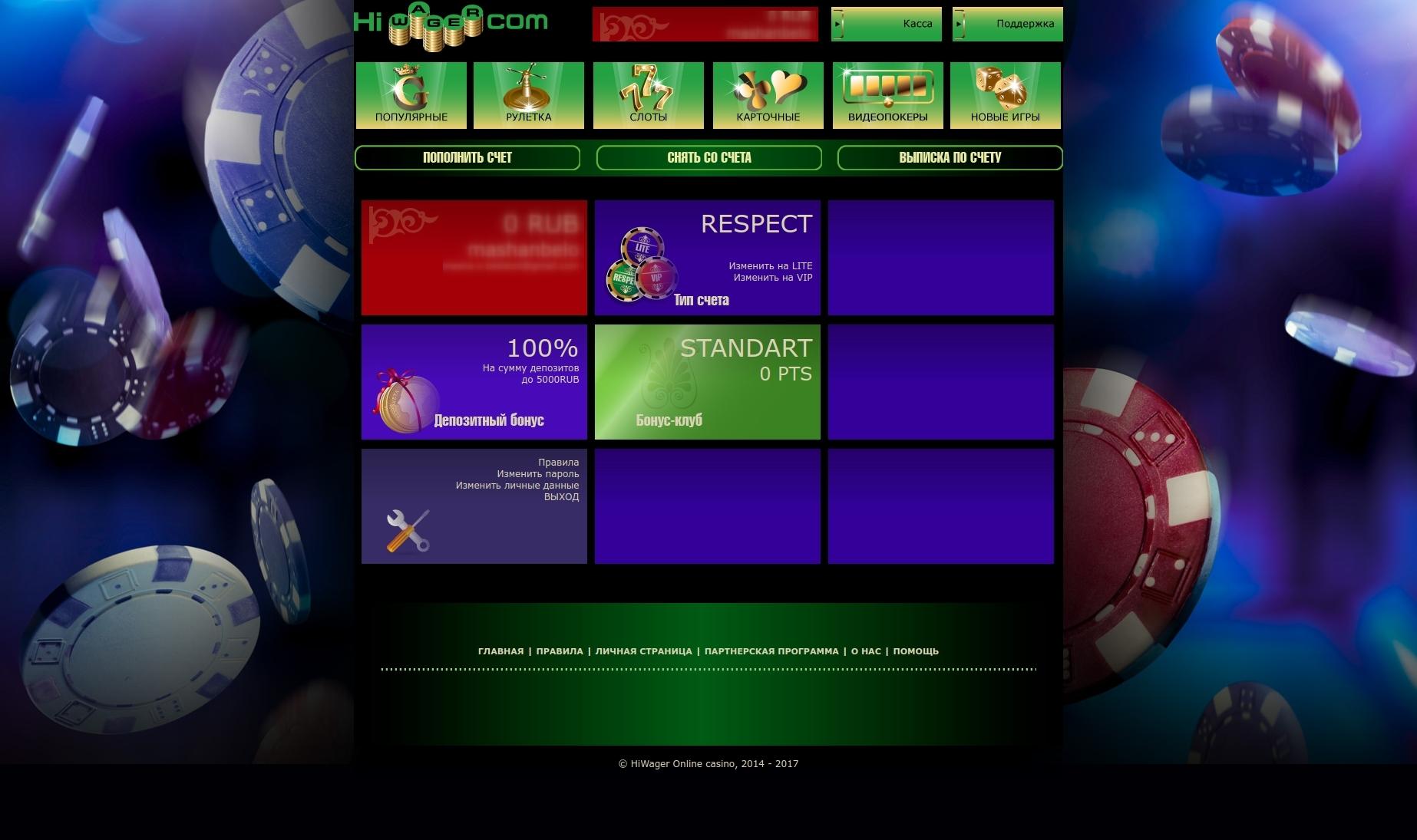 Hiwager online casino бездепозитный бонус даниэль негреану онлайн покер