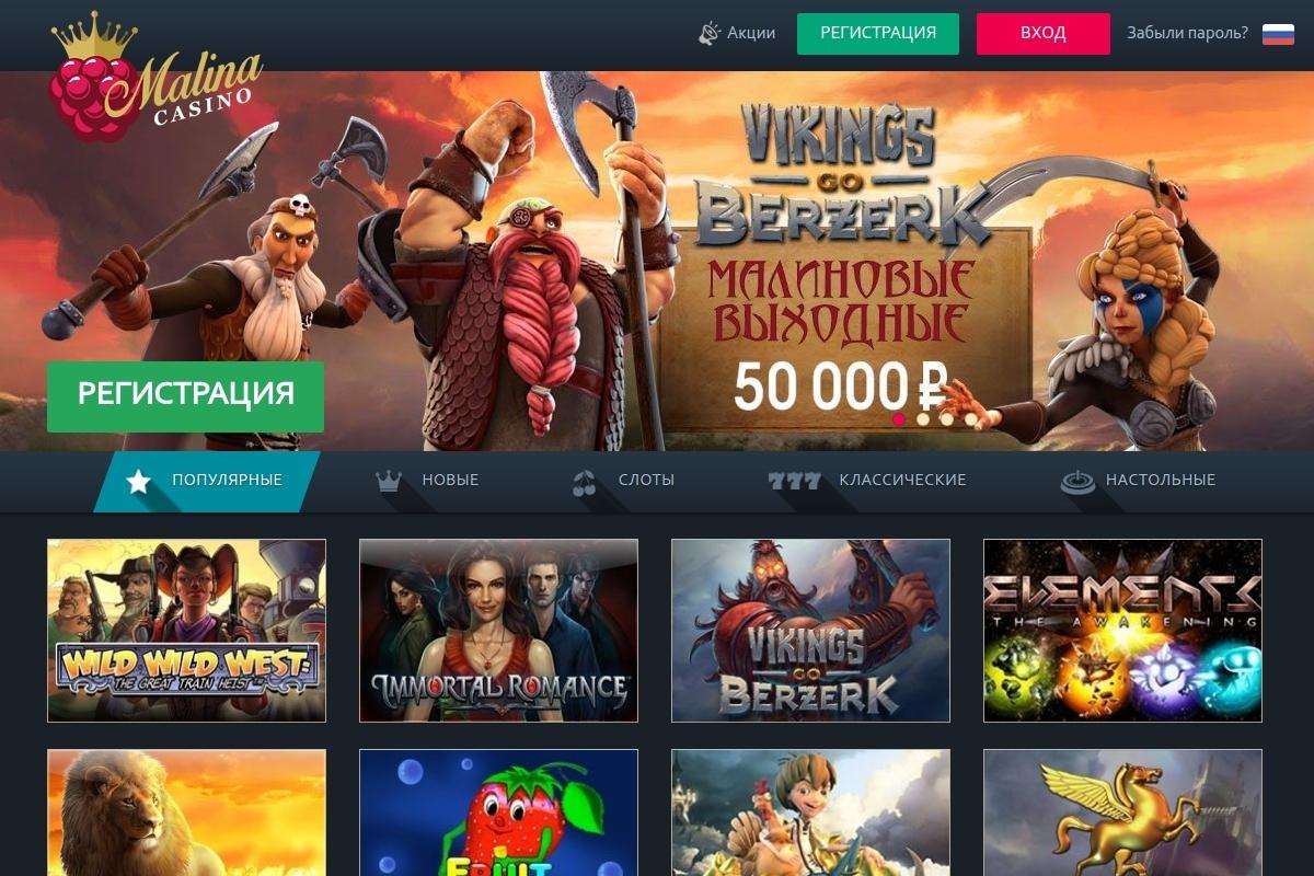 казино малина официальный сайт вход