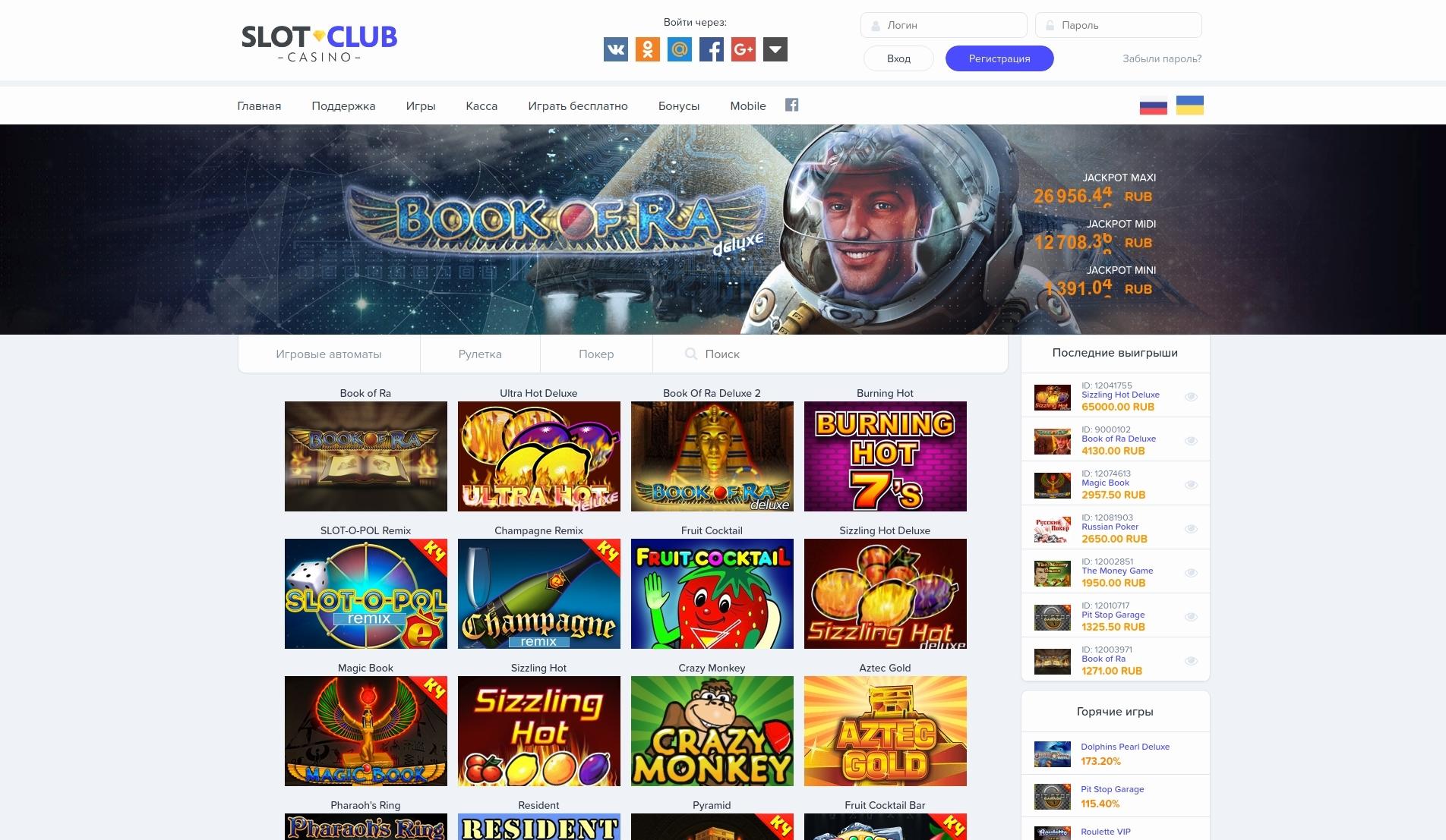 официальный сайт slot v промокод 2018