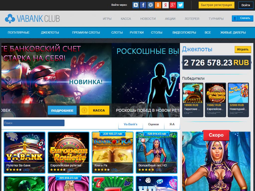 va bank онлайн казино