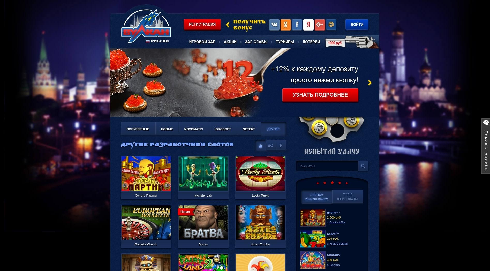 вулкан россия игровые автоматы зеркало